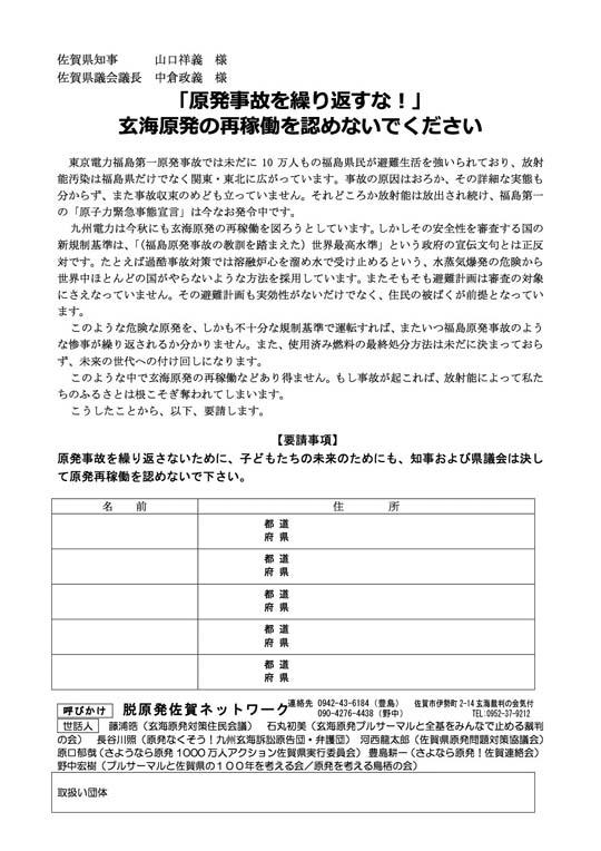 petitionsaga.jpg